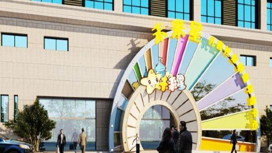 未來星兒童職業體驗館