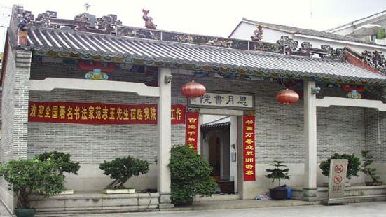 Siyue Academy Site