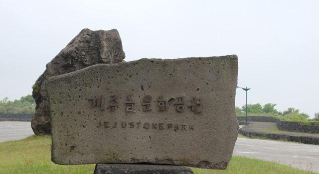제주돌문화공원