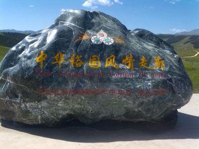 中華裕固風情走廊