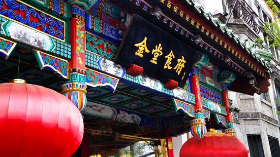 Jin Tang Restaurant