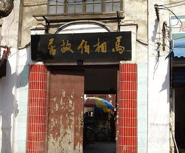 Ma Xiangbo Former Residence