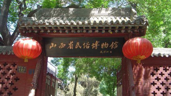 山西省民俗博物館