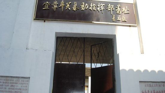 Yizhang New Year Customs Riot Headquarters Site