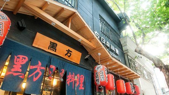 黑方日本料理(黑方茂名北路店)
