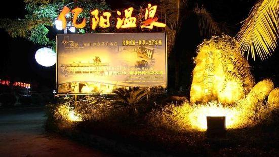 Yiyang Nantian Hot Spring