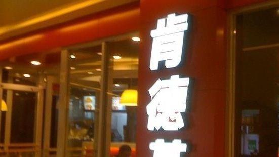 KFC ( Le Yuan Dao )