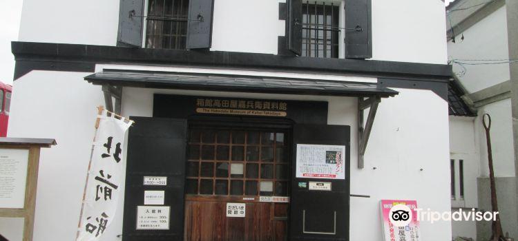 Hakodate Takadaya Kahei Museum1