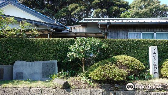 Takako Nakamoto Literature Museum