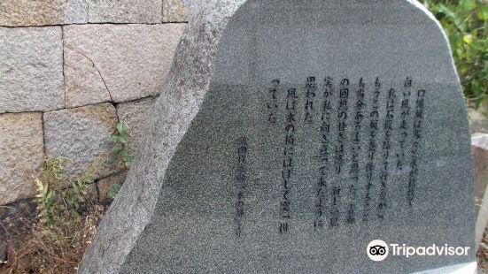 Oda Sakunosuke Literary Monument Fufuzenya