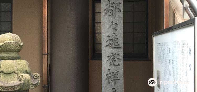 Dodoitsu Birthpalce Monument1