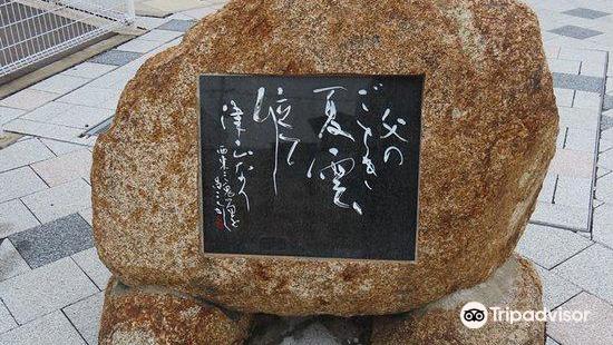Saitosanki no Kuhi