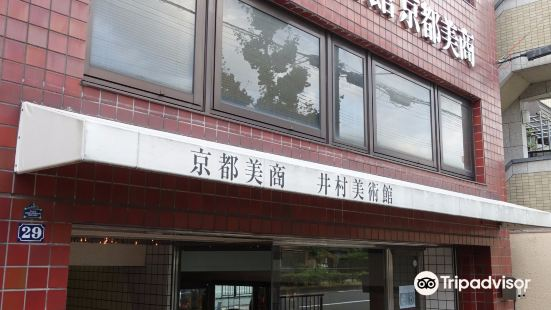 井村美術館