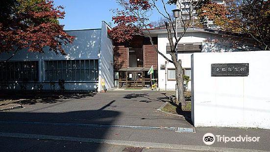 札幌市手稻紀念館