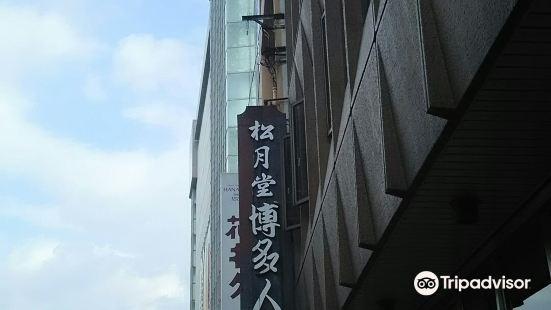 Hakata Doll Museum