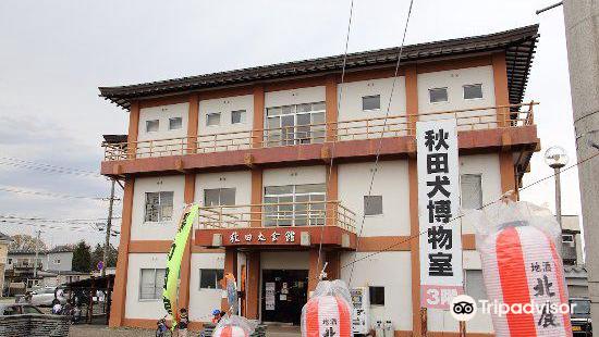 Akitainu Hall