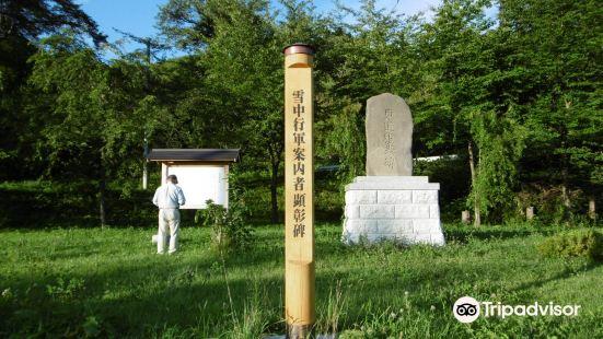 Todo Seihyo Monument