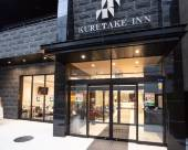 大阪御堂筋本町Kuretake 旅館