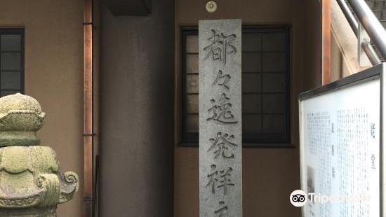 Dodoitsu Birthpalce Monument