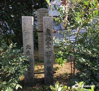 皇紀二千六百年記念 碑