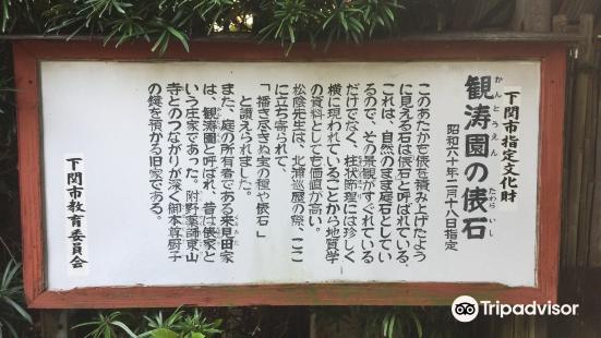 Tsukuno Yakushi Tozanji Temple