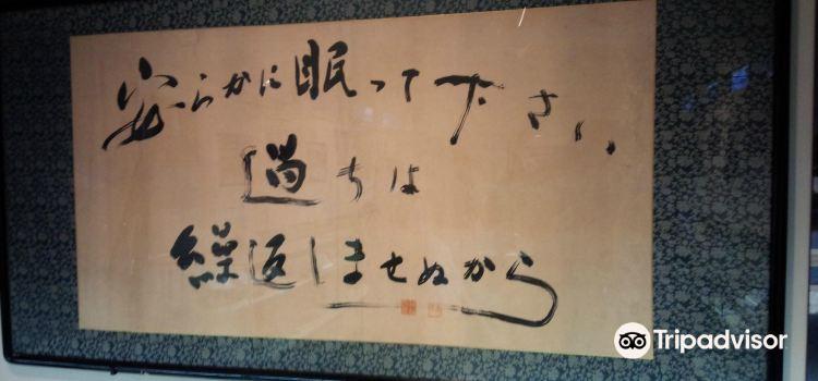 Honkawa Peace Museum2
