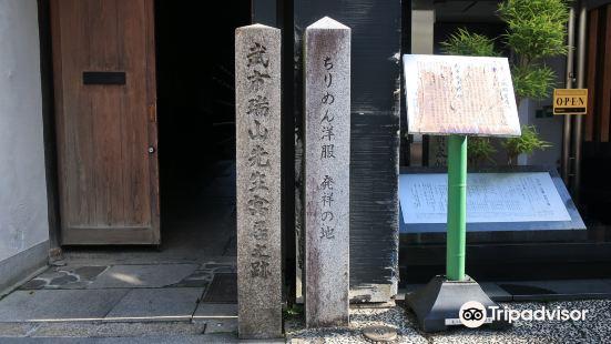 Cherimen Yofuku Place of Origin