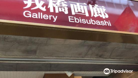 Narumiya Ebisubashi Gallery